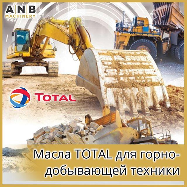 Масла TOTAL для всех видов и марок горнодобывающей техники