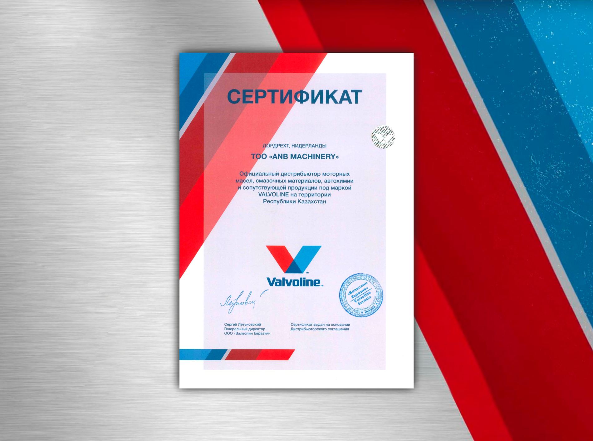 ANB MACHINERY an official distributor of Valvoline lubricants in Kazakhstan